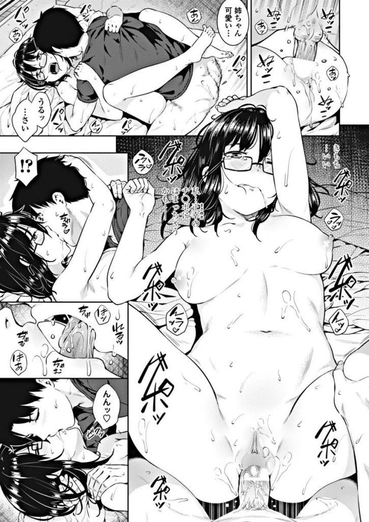 【エロ漫画】寄ってくるのがセクハラ親父ばっかりでイライラしているOLの姉…漫画を見て弟に演技してもらいドキドキし一人でオナニーしているのがバレて近親相姦中出しセックス