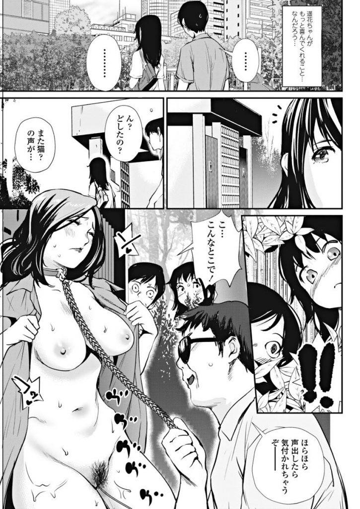 【エロ漫画】彼氏とのHであんまり気持ちよくなれず不満がある彼女JK…彼とデート中に露出プレイを見て興奮してしまい彼を路地裏に連れて行きフェラし青姦中出しセックス