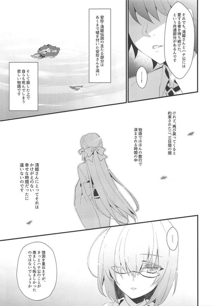 【エロ同人誌】マスターの犬になりたいと忠犬の衣装を着る清姫…泣いている彼女を愛おしく思いマスターがキスをしいちゃラブ中出しセックス【Fate Grand Order/C94】