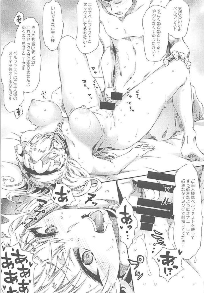 【エロ同人誌】ご主人様がお風呂を覗いてオナニーしているのに気付いたベルファスト…オナニーのお手伝いをするのも自分の務めだといって手コキやフェラしてくれるが我慢できずに中出しセックス【アズールレーン/C94】