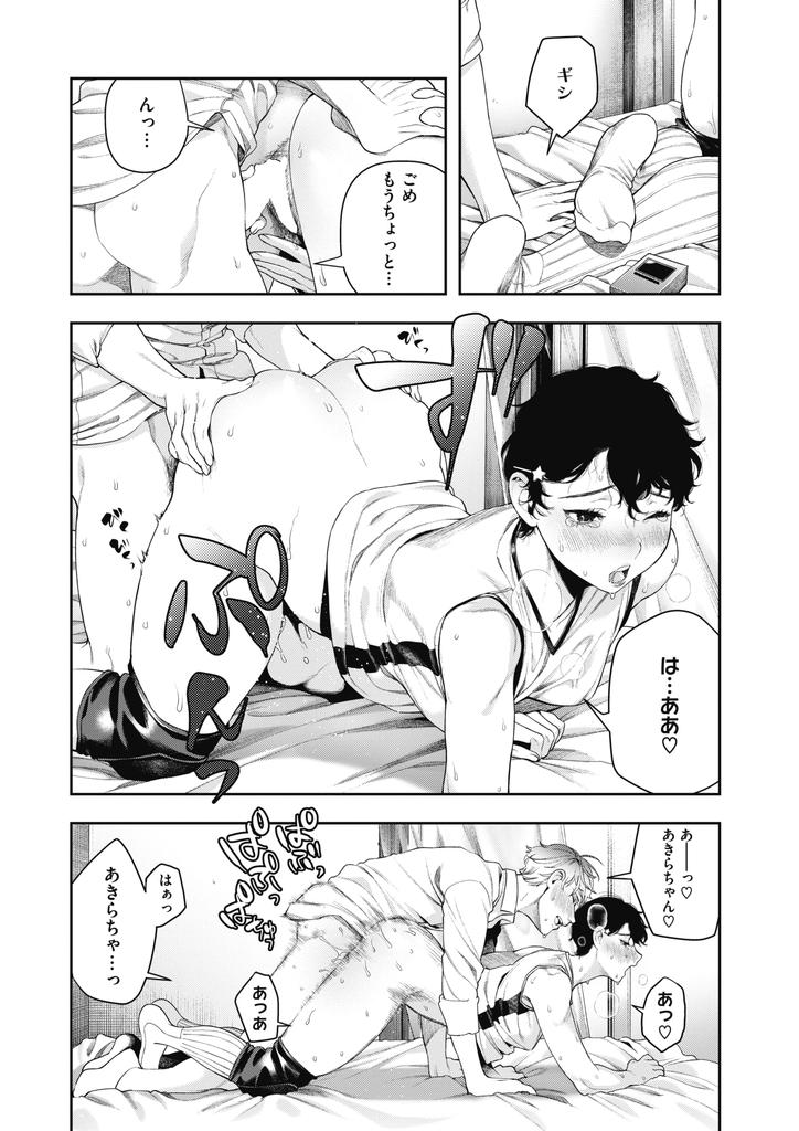 【エロ漫画】男子に告白されるが背が高くてクセ毛で一重で地味だと自分を卑下するJK…それが良いんだという彼に自宅でユニフォーム姿になりいちゃラブセックス