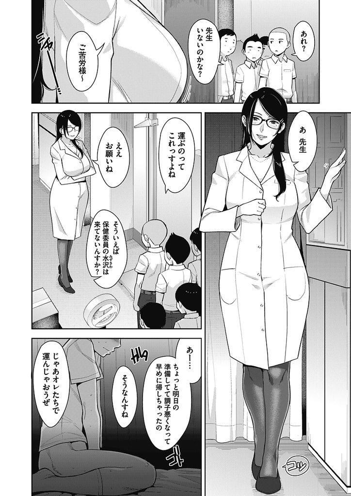 【エロ漫画】男子生徒に翌日の身体測定の準備を手伝ってもらう爆乳の保健の先生…明日は忙しくなるからと彼だけ先に測定しようとし勃起してしまったのに気付き筆下ろし中出しセックス