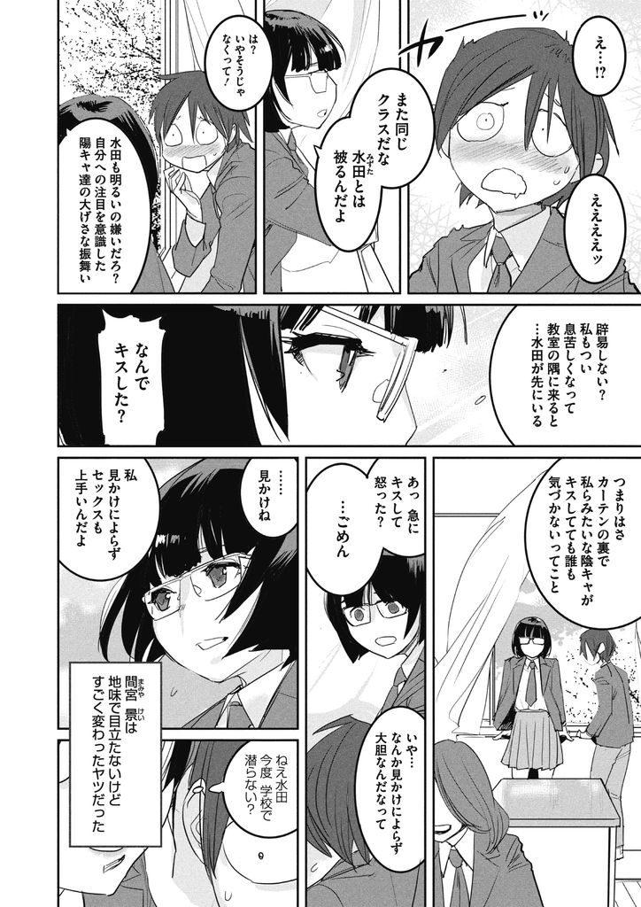 【エロ漫画】地味で目立たないけどすごく変わっているメガネっ娘JK…同じ目立たない男子と学校でセックスし学校一の美女も交じって3P中出しセックス