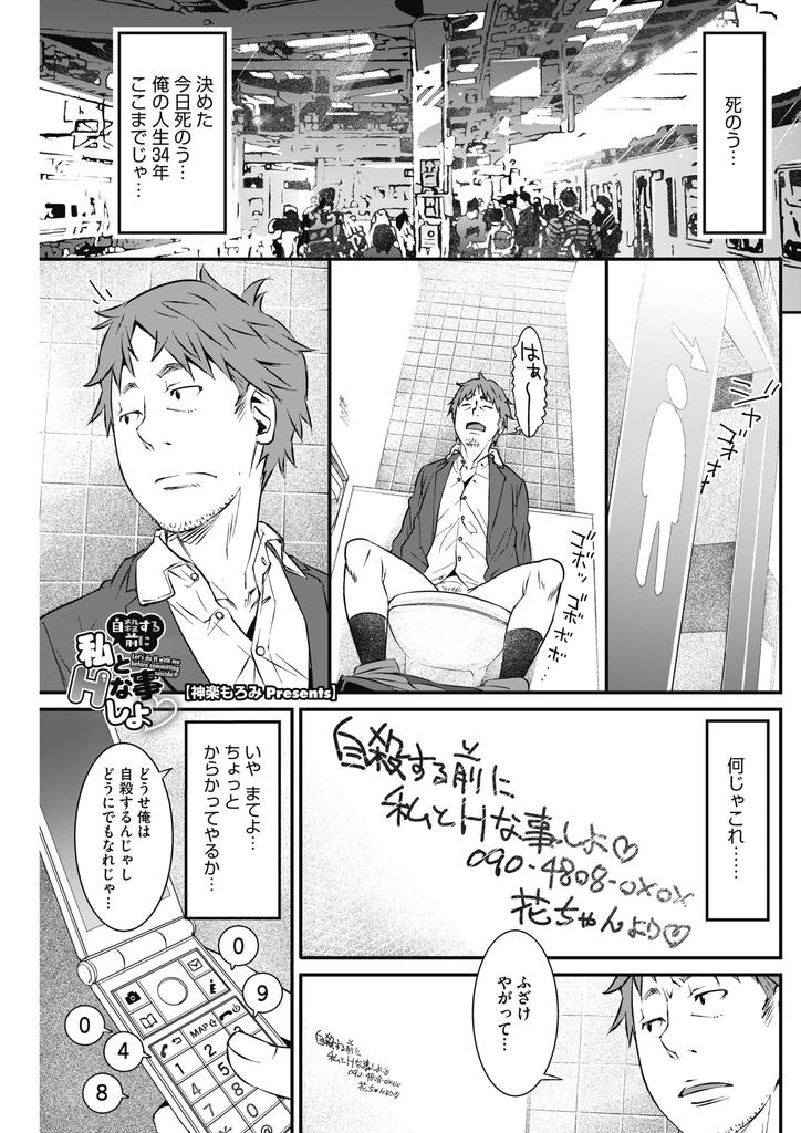 【エロ漫画】駅のトイレに電話番号を描いて自殺しようとする男性に電話をもらうJK…童貞のおじさんにいきなりキスして責めまくりトイレの中で何度も中出しセックス
