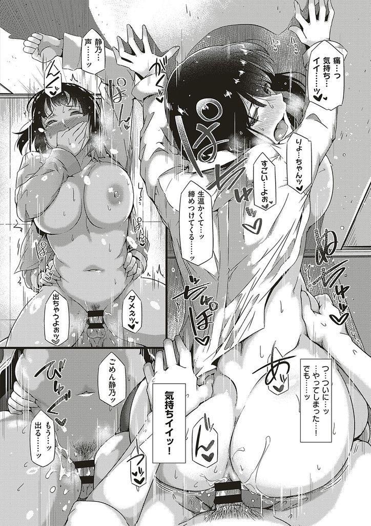 【エロ漫画】お互い初めての彼氏彼女になるが家の掟を頑なに守る彼女JK…100回射精させるまで挿入出来ない掟だが我慢できずにいちゃラブ中出しセックス