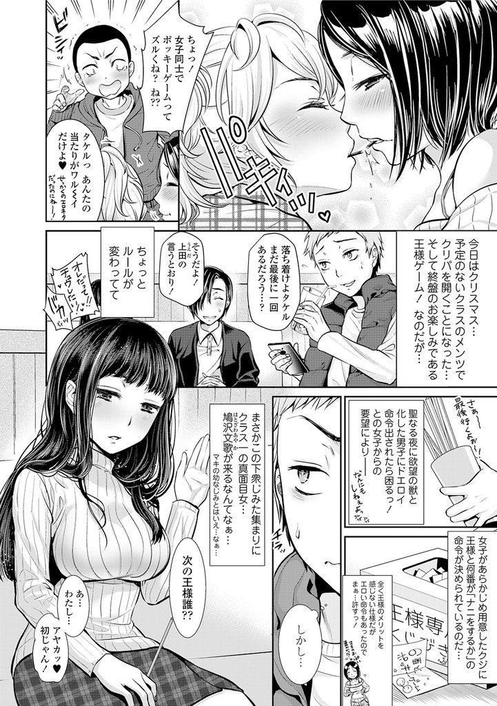 【エロ漫画】好きな男子と仲良くなりたくて皆で集まるクリスマス会に参加するJK…自分で王様ゲームを仕組んで好きな彼にキスして想いを伝えながら中出しセックス