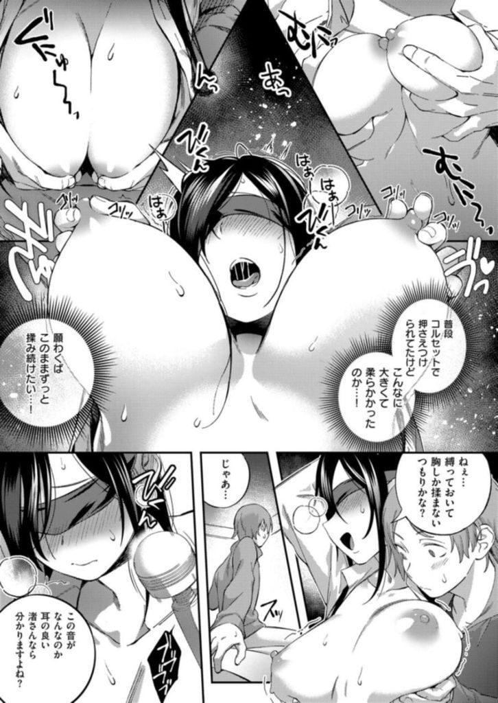 【エロ漫画】クールなルックスと毅然とした対応で王子様と呼ばれているガールズバンドのボーカル…好きな彼にも王子様と言われ強引にラブホに行き電マで責められ可愛い彼女と中出しセックス