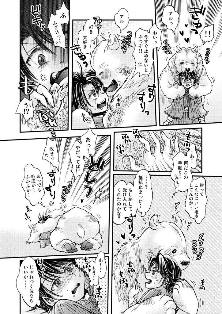 【エロ同人誌】仕草が可愛くてクマに求婚されるショタ...赤ずきんが男だとわかってもクマは関係なくアナル中出しファック【オリジナル/J.GARDEN 45】