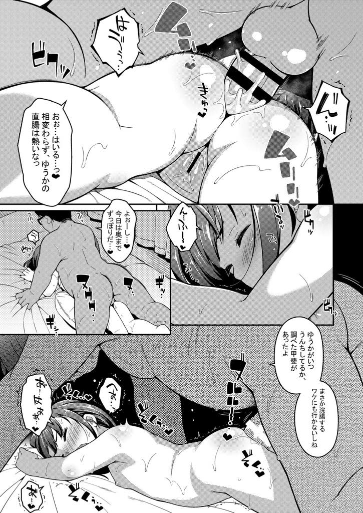 【エロ漫画】アナルプレイをするちっぱいロリJS...お兄ちゃんと兄妹姦したりお父さんに寝ているところを襲われたりアナルビーズを突っ込んでいたりアナル中心のセックス【オリジナル】