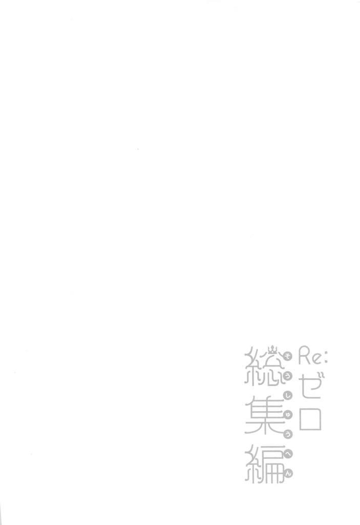 【エロ同人誌】スバルくんを振り向かせるためにたくさんご奉仕するレム...大好きなスバルくんのために処女でも捧げる健気な奉仕だったりネコ耳つけてイヤラしく迫っていき中出しセックス【Re:ゼロから始める異世界生活/C96】