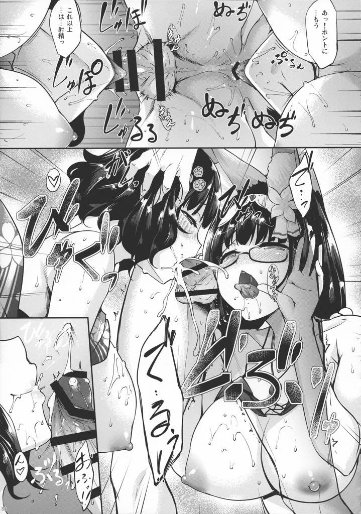 【エロ同人誌】ご主人様を間に挟んで距離が近くおっぱいを当ててくる巨乳美女2人組...体をすりすりされただけで勃起したチンポをメガネっ娘と巨乳美女がご奉仕中出し3P【Fate Grand Order/C98】