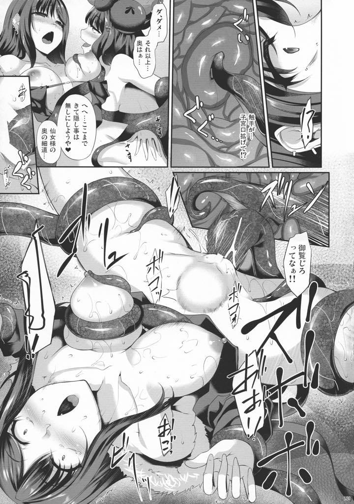 【エロ同人誌】絵描きのモデルを頼まれたと思いきや実はエッチの誘いで拘束される巨乳メガネっ娘...触手で喉奥や膣奥を突いてイカせまくり凌辱アクメファック【Fate Grand Order/C98】