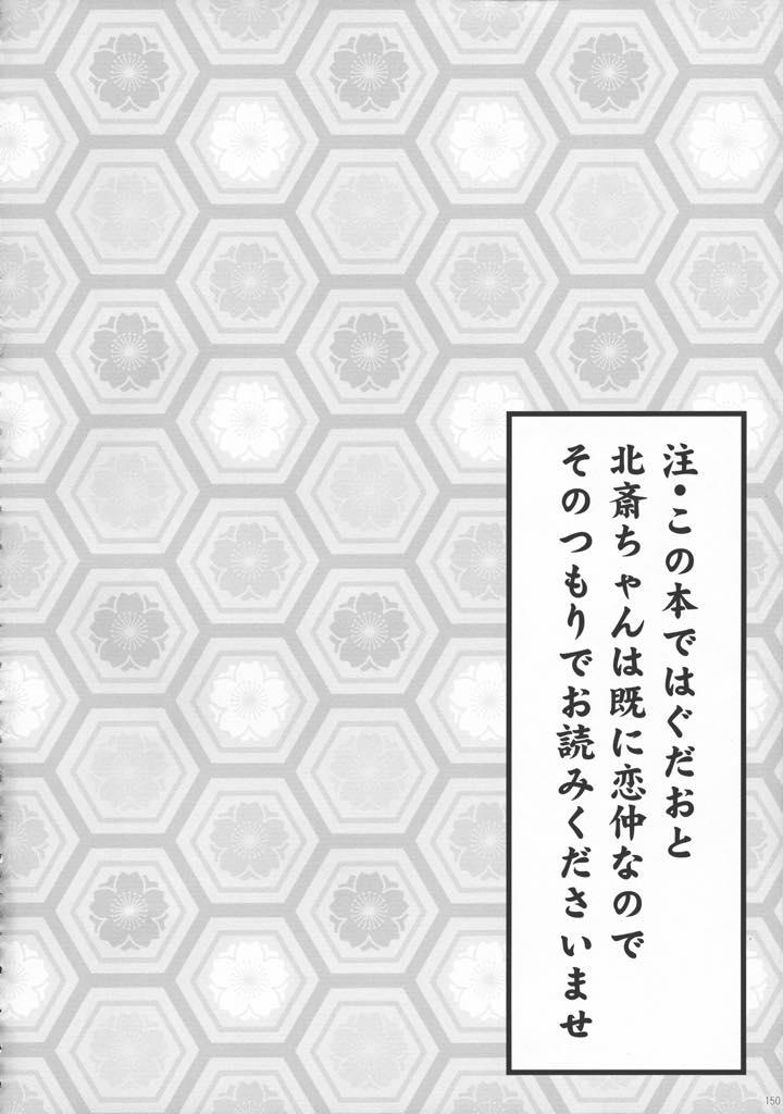 【エロ同人誌】出かけてもご主人様と二人きりになりたいと甘える巨乳美女剣豪...二人きりになった途端エレベーターの中で手マンしてグショグショになったマンコに部屋で続きの中出しセックス【Fate Grand Order/C98】