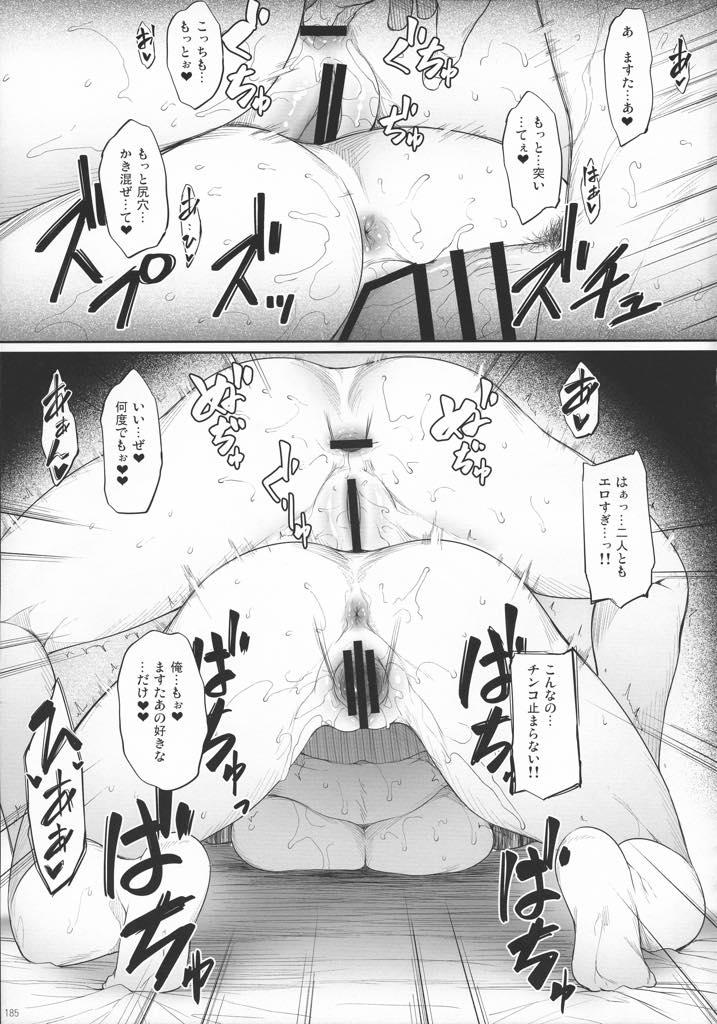 【エロ同人誌】大好きなご主人様のところに戻るとエッチをしていたので嫉妬する巨乳美女...エッチをやめないのでフェラに参加してダブルフェラで玉舐めも加え極上射精アナルも弄りながら中出し3P【Fate Grand Order/C98】