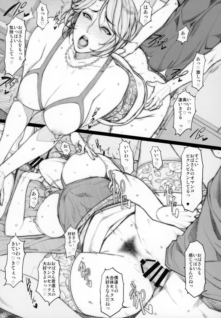 【エロ同人誌】いろんな男のチンポで犯される巨乳人妻達…それぞれ美人人妻達がしつこく刺激されチンポ中毒のアクメ肉便器にされていく快楽堕ち【オリジナル/C93】