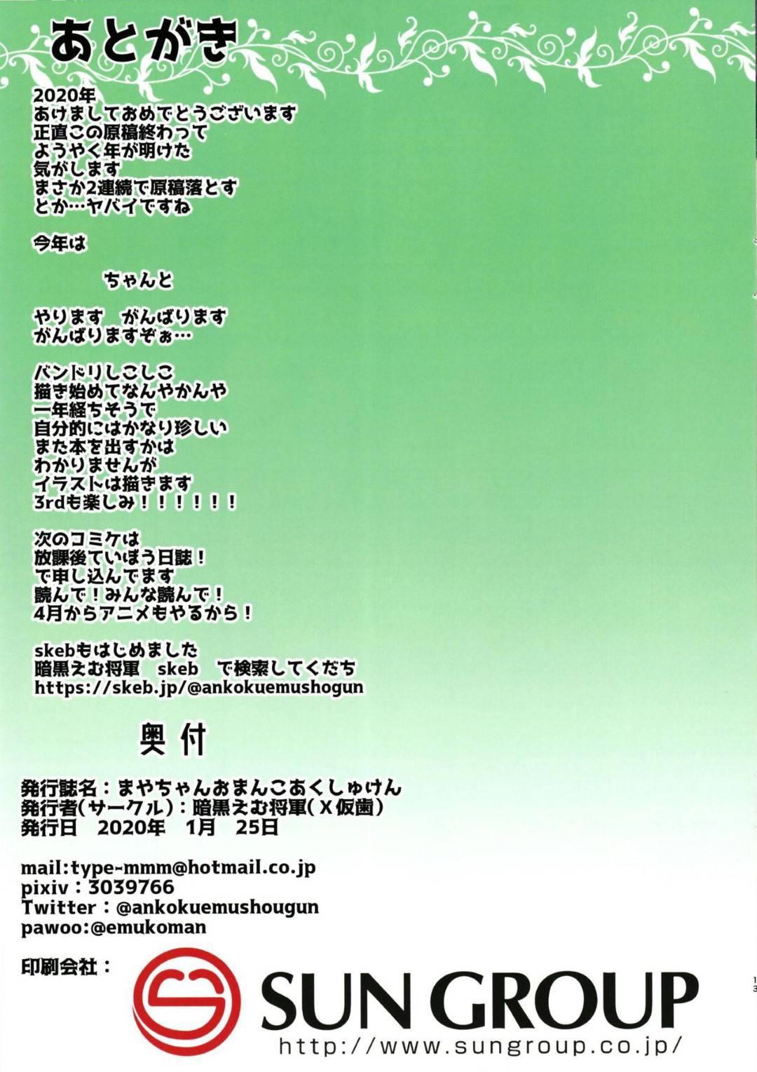 【エロ同人誌】おまんこ握手券をGETした男の指名を受けた麻弥ちゃん…Hなライブ衣装で登場してきてムラムラを抑止出来ずに出会って即挿入&中出しSEX【BanG Dream!】