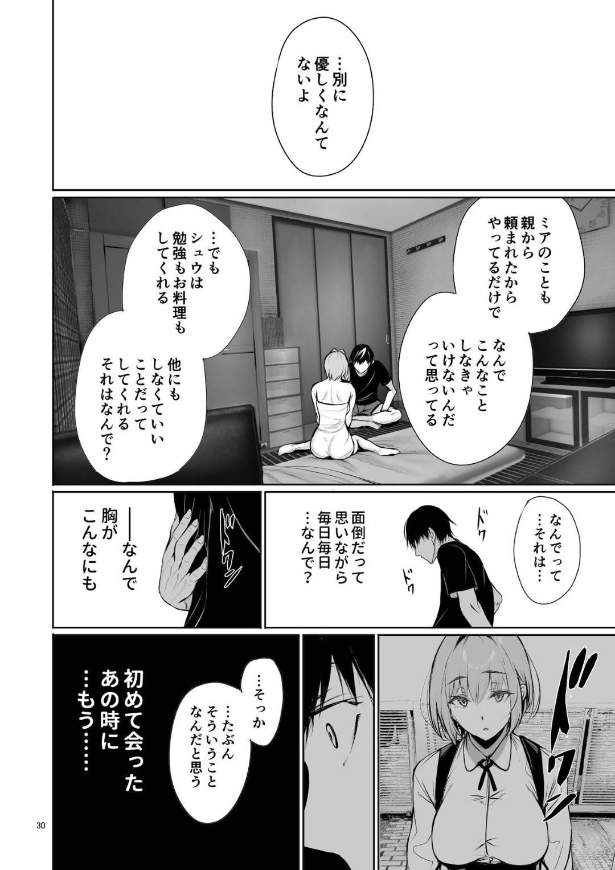 【エロ同人誌】日本の家にホームステイ中のドイツ娘...同級生の男と一緒にお風呂入るのは当たり前だが、戸惑い勃起している姿を見て、お風呂の続きを部屋でヤル【オリジナル】