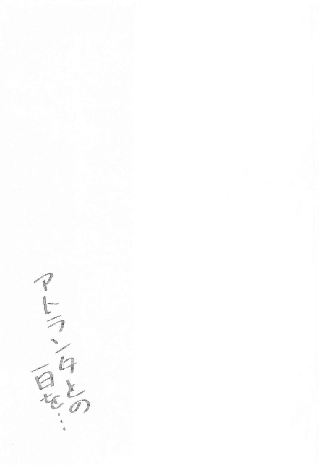 【エロ同人誌】寝ている提督におっぱいを吸わせて手コキするアトランタ…他の娘たちに取られる前に毎回授乳手コキしイチャラブ生ハメ中出しセックスでイキまくる【艦これ】