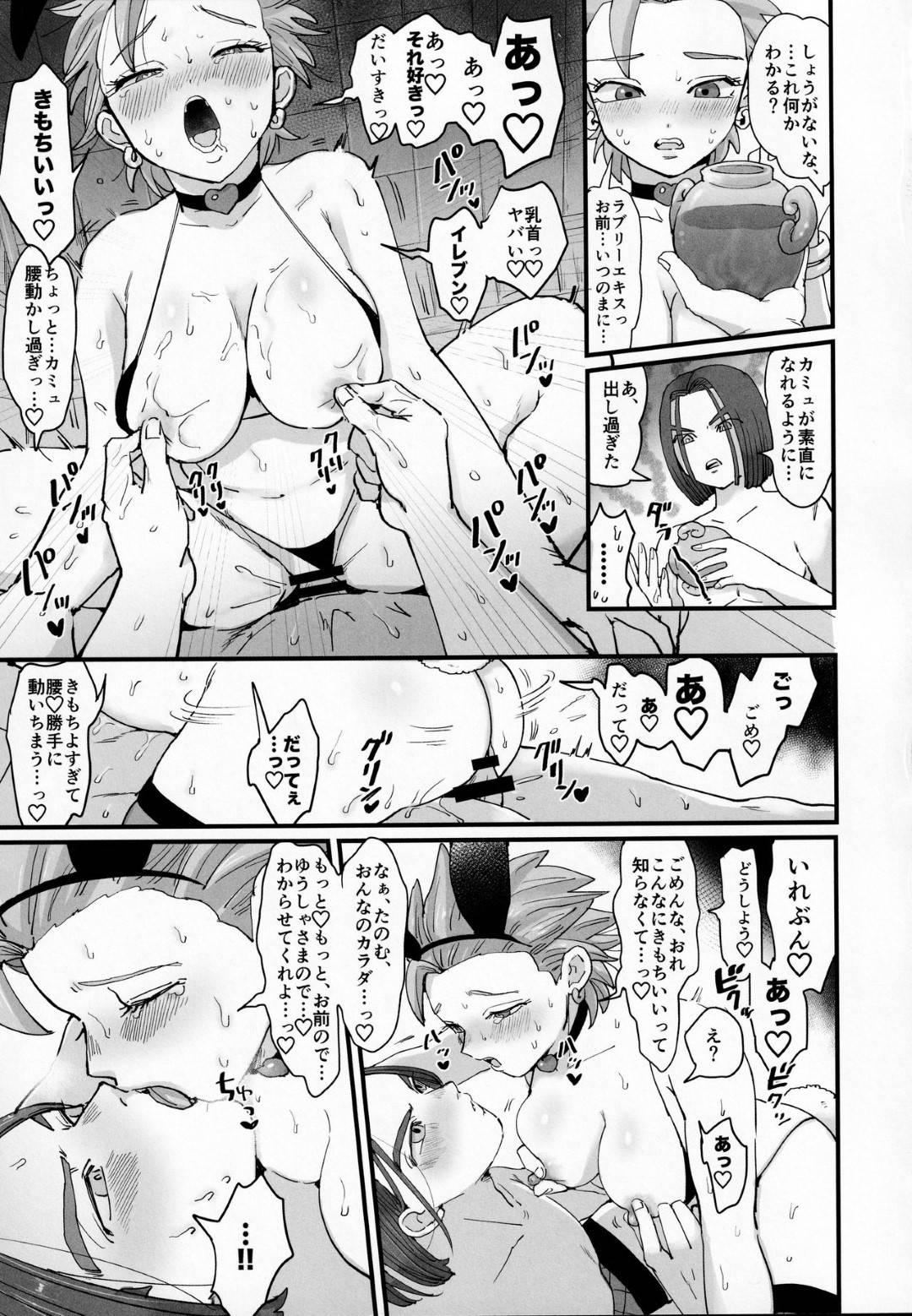 【エロ漫画】呪いで女体化してしまったカミュ…宿でイレブンに告白されて迫られイチャラブ生ハメ中出しセックスしてメスイキしまくる【ドラクエXI/C97】