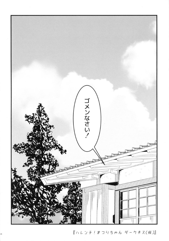 【エロ同人誌】性醒流転の術で女体化させられて女子高生となってしまったまつりちゃん…部屋に拘束されて脱出するもハレンチな責めが起こり続けて、最後にはショタのチンコに騎乗位セックス【Ayakashi Triangle】