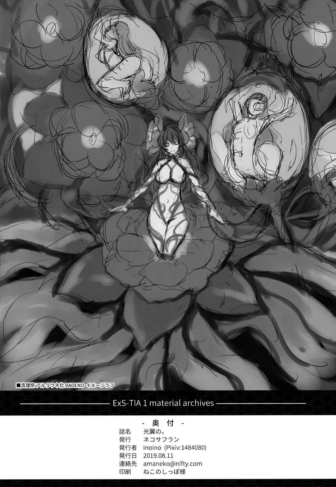 【エロ同人誌】他人の記憶を脳内に刷り込まれたエクスティア…洗脳された彼女は無抵抗な身体に性快楽を与えられて絶頂を感じる!【光翼戦姫エクスティア】