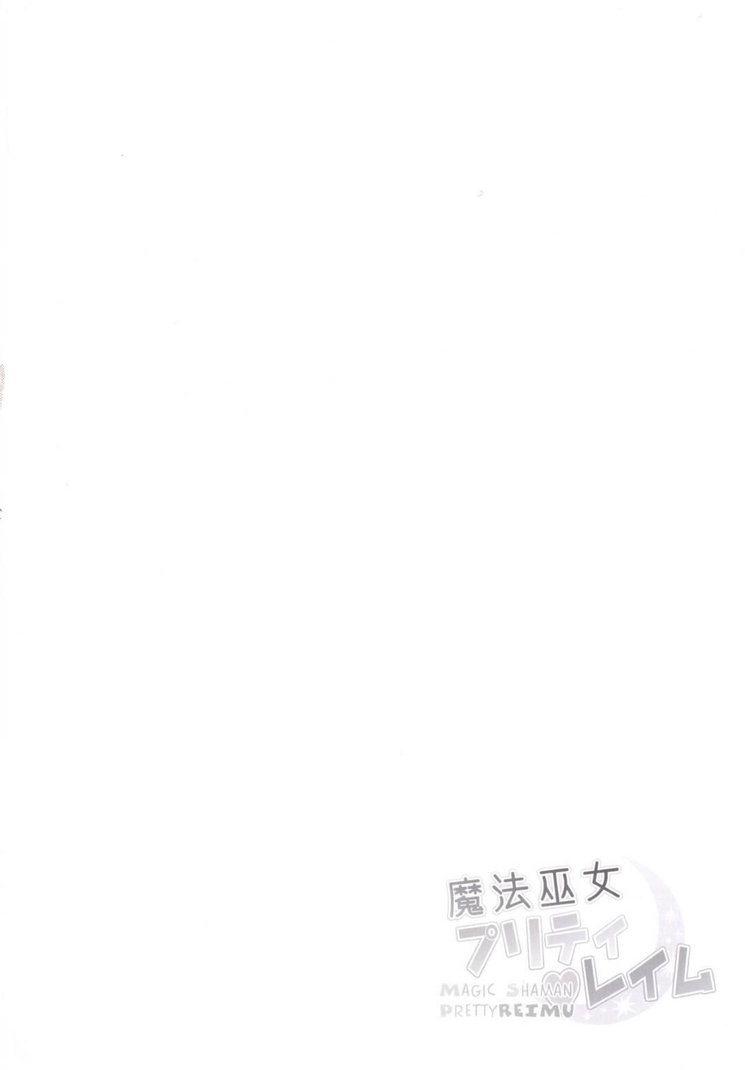【エロ同人誌】悪霊に魔法が効かずに触手に迫られるプリティレイム…触手に手足がっちり拘束されてしまい、乳首やマンコを責められて、アヘ顔になるまで犯されてしまう!【東方Project】