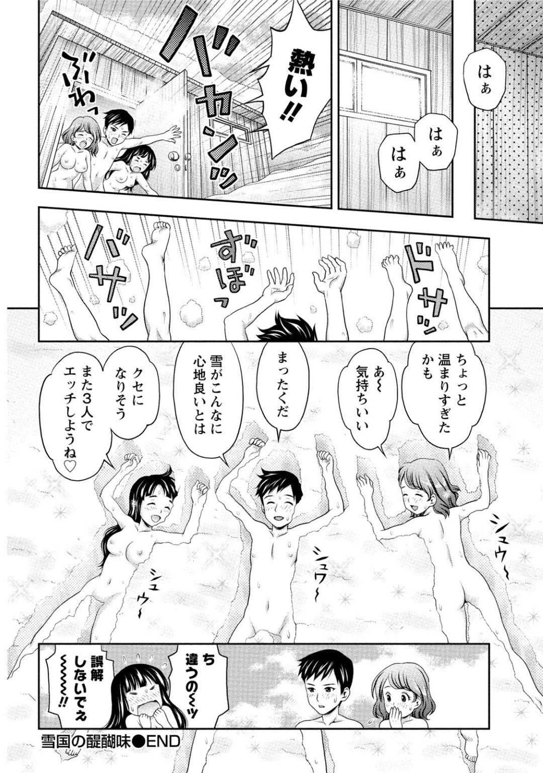【エロ同人誌】雪に埋もれた女を男と一緒に救出する女の子…3人でベッドで暖をとっているとイチャイチャが始まって皆で気持ちよくなる3P同時イキSEX!【オリジナル】