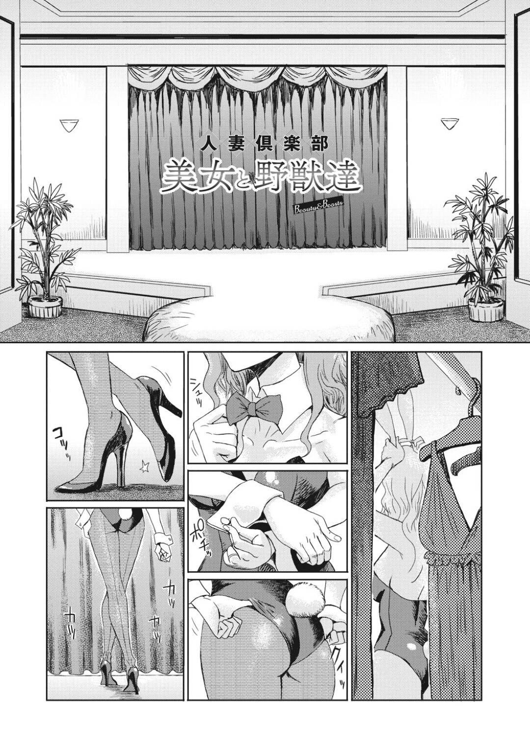 【エロ同人誌】人妻倶楽部のショータイムが始まりバニー姿で客の前に現れる人妻風俗嬢…目隠しした状態で客のチンポを当てるクイズを行い連続で正解していく!【オリジナル】