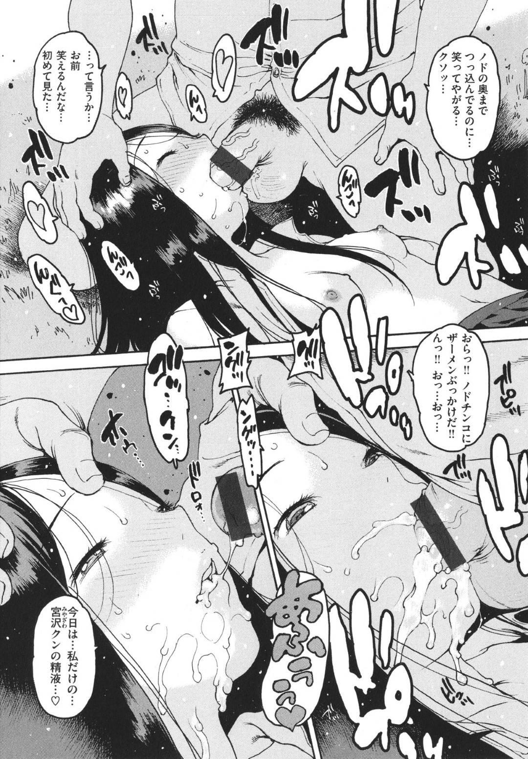 【エロ同人誌】女性とセックスしまくりの男子生徒の性奴隷となる地味系JK…肉便器の扱いを受けているが全く嫌な顔せず喜んでチンポにご奉仕!【オリジナル】