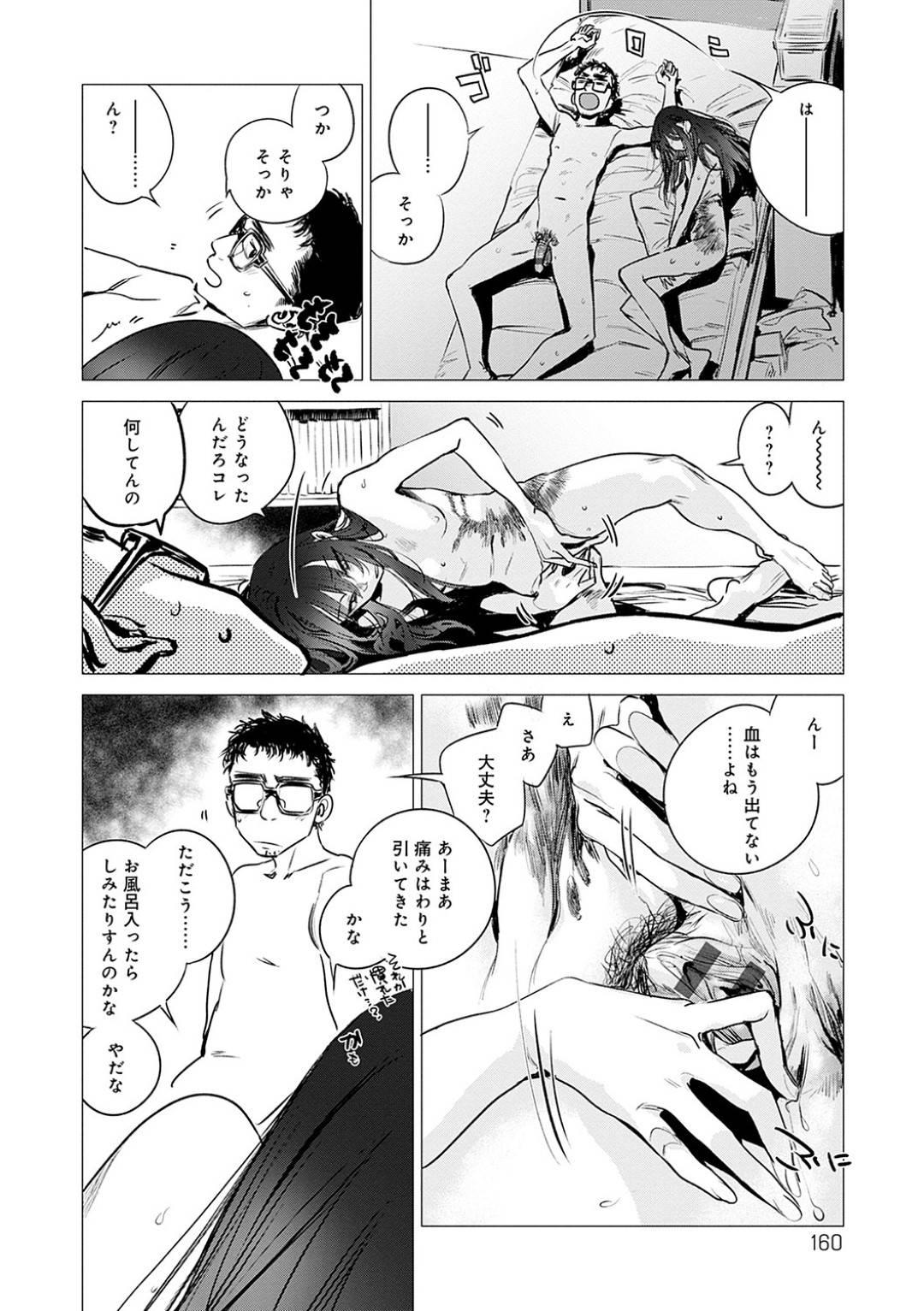 【エロ同人誌】彼氏を喜ばせようとかわいい下着をつけたツンデレ彼女…乳首を愛撫してくる彼氏に身体を委ねての正常位でイチャラブSEXで同時イキする!【オリジナル】